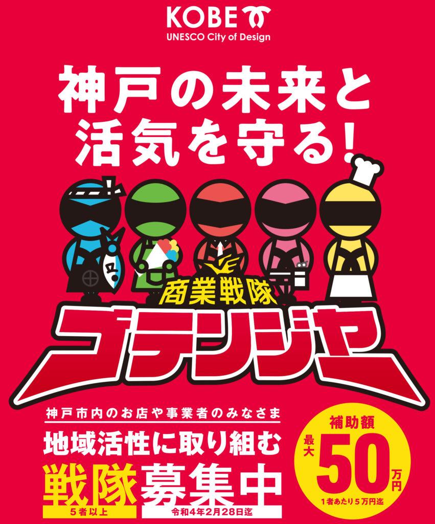 神戸の未来と活気を守る